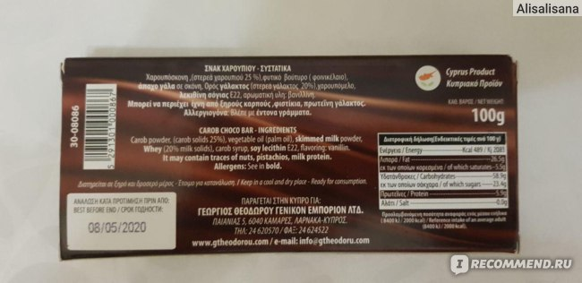 Шоколад Paradosiaka Carob choko bar фото