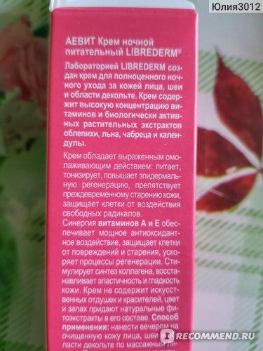 Крем для лица ночной Librederm аевит фото