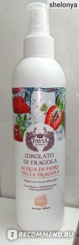 Гидролат (цветочная вода) PAVIA Клубника