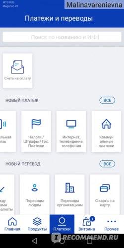 Компьютерная программа Втб-онлайн  фото