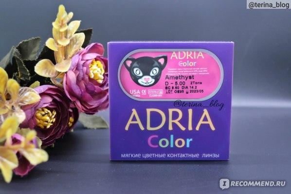 Цветные контактные линзы Adria Color 2 Tone