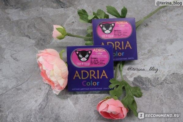 линзы Adria Color 3 tone