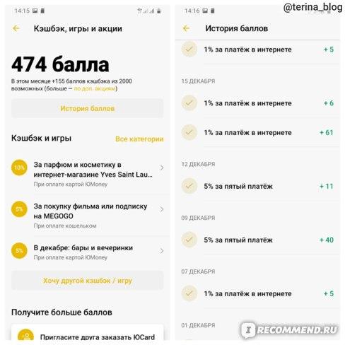 Яндекс Деньги  Ю Money