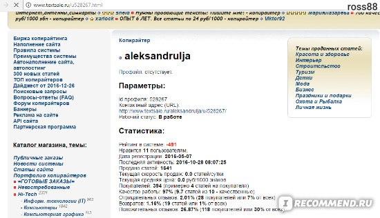 Сайт Textsale.ru - Сервис покупки-продажи контента независимых копирайтеров фото