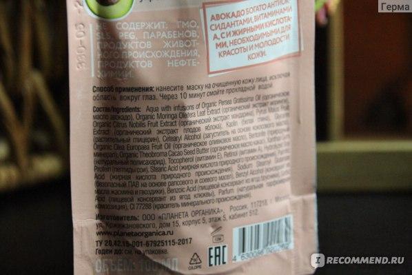 """Маска для лица Planeta Organica Омолаживающая """"Organic avocado"""" фото"""