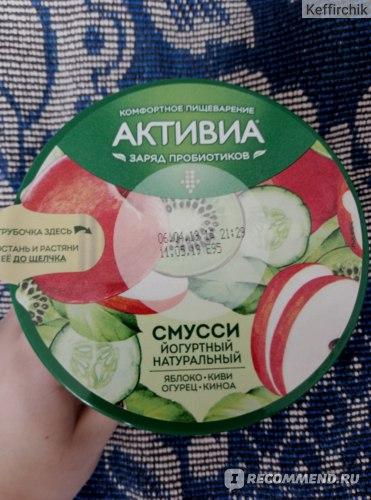 Биойогурт Danone АКТИВИА «СМУССИ» фото