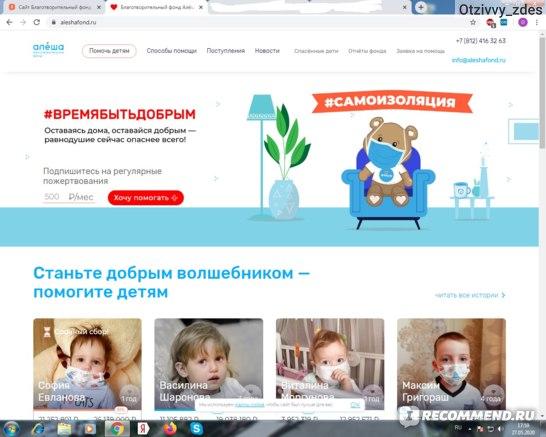 """Сайт Благотворительный фонд """"Алеша"""" (www.aleshafond.ru)  фото"""
