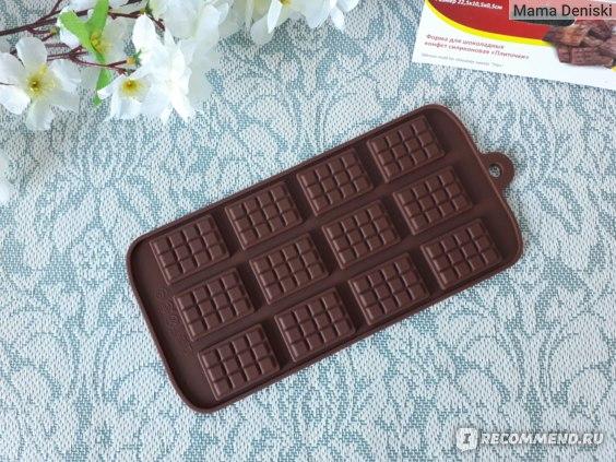 """Форма для шоколадных конфет силиконовая """"Плиточки"""" ТМ """"Мультидом"""" , отзыв"""