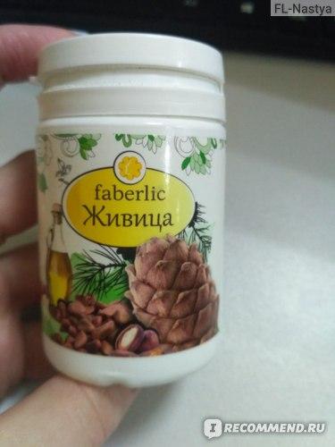 БАД Faberlic Масло кедровое Живица плюс фото