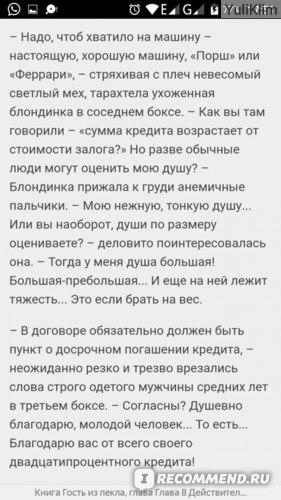 Ирка Хортица - суперведьма. Илона Волынская, Кирилл Кащеев фото