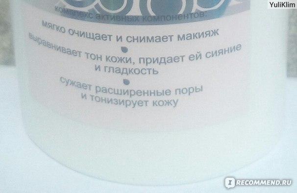 Молочко-тоник Белита-Витэкс Совершенная фарфоровая кожа с люмисферами для лица - осветление, сияние, лифтинг  фото