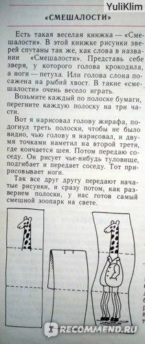 """""""Головоломки профессора Головоломки"""""""
