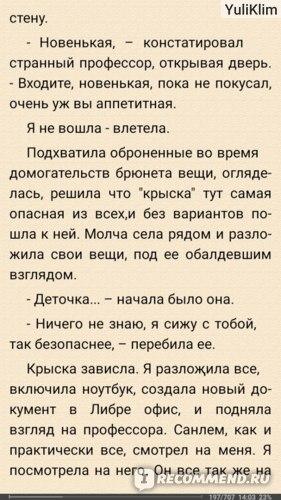 """""""Демоническая школа. Уроки выживания."""" Елена Звёздная, Анна Гаврилова фото"""