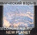 Палетка теней Revolution pro Regeneration Trends Azure фото