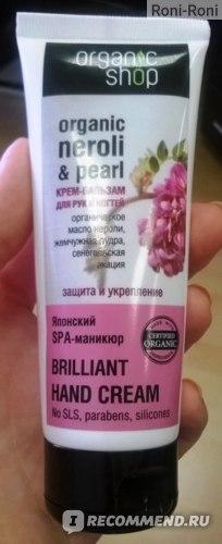 """Крем - бальзам для рук и ногтей ORGANIC SHOP Brilliant Hand Cream """"Японский SPA-маникюр"""" фото"""