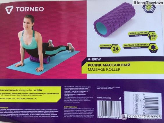 Массажер торнео упражнения вакуумный упаковщик p290