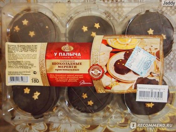 Пирожное  От Палыча  Меренги шоколадные от Палыча оригинальные.  фото