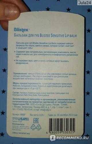 Бальзам для губ Blistex Sensitive фото