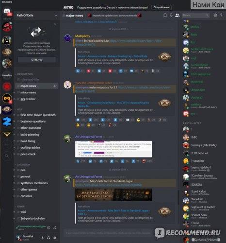 Вид официального сервера игры на примере моего любимого Path of Exile