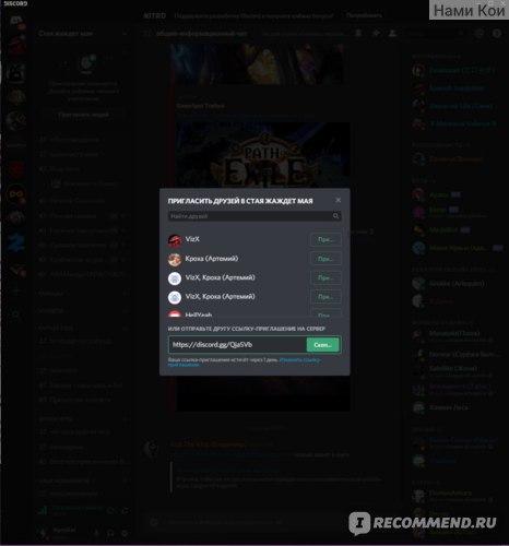 Приглашения на виртуальную вечеринку