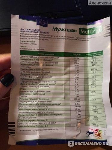Витаминно-минеральный комплекс  МУЛЬТИЗАН  фото