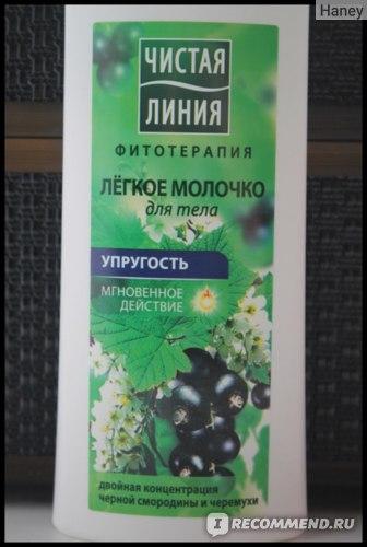 """Молочко для тела Чистая линия Лёгкое """"Упругость Чёрная смородина и черёмуха"""" фото"""