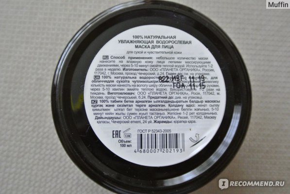 Маска для лица Planeta Organica  Увлажняющая водорослевая  для сухой и чувствительной кожи фото