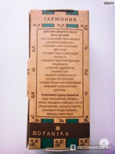 Эфирное масло BOTANIKA Мята перечная фото