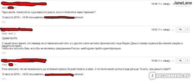 Яндекс.Деньги - сервис онлайн-платежей фото