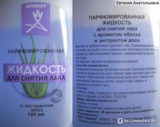 Жидкость для снятия лака Аромат Парфюмированная (с экстрактом алоэ и ароматом яблока) фото