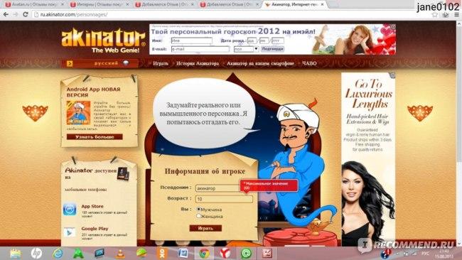 ru.akinator.com - Акинатор, Интернет-гений фото