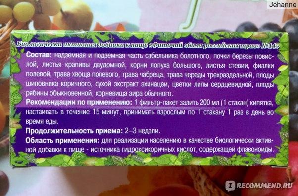 """Фиточай """"Сила Российских трав"""" от болезней суставов (при ревматизме)"""