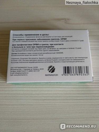Иммуномодулирующее средство Фармаклон Ингарон фото