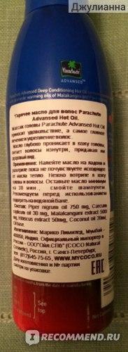 Масло для волос Parachute Advansed Аюрведическое горячее фото