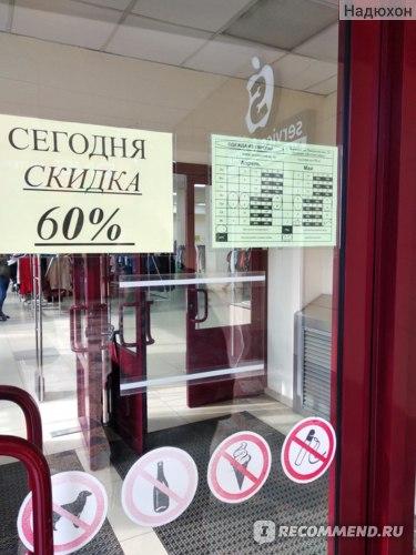 Одежда из Европы, Сеть магазинов секонд-хенд фото