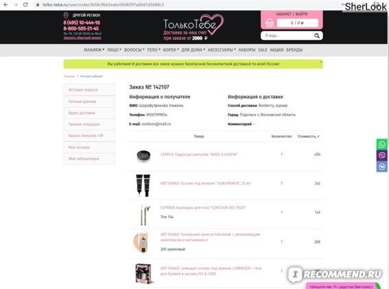 Сайт интернет магазина Только Тебе