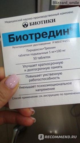 Таблетки   подъязычные Биотредин фото