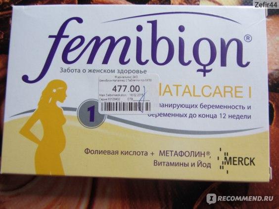 витамины на первых неделях беременности отзывы