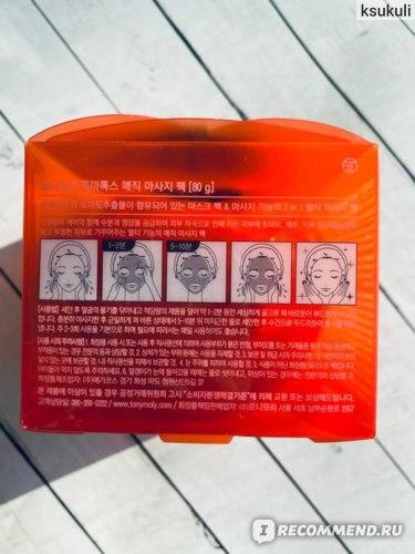 Маска для лица Tony Moly Tomatox Magic White Massage Pack