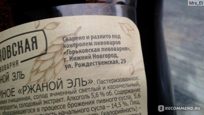 рожь во спасение пиво эль отзывы