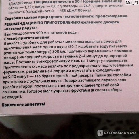 """Набор для приготовления желе """"Веселая радуга"""" Иван-Поле отзывы"""