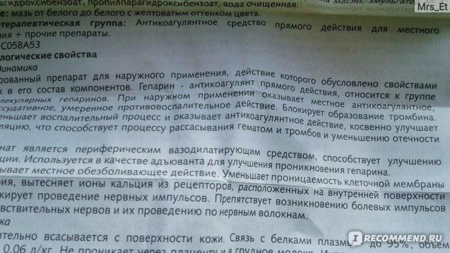 Мазь Stada Гепариновая мазь.  фото