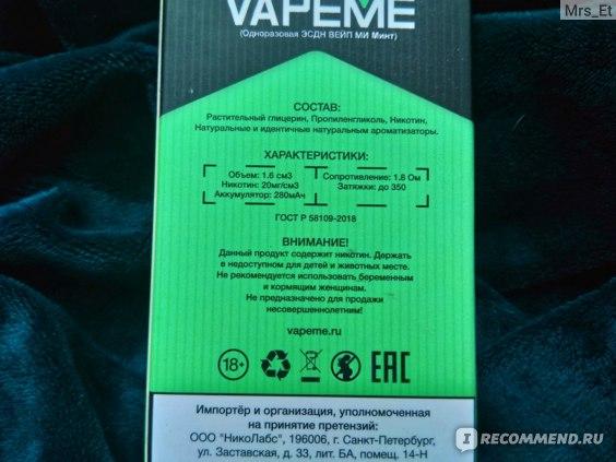 Vapeme одноразовая электронная сигарета электронные сигареты купить дешево в екатеринбурге
