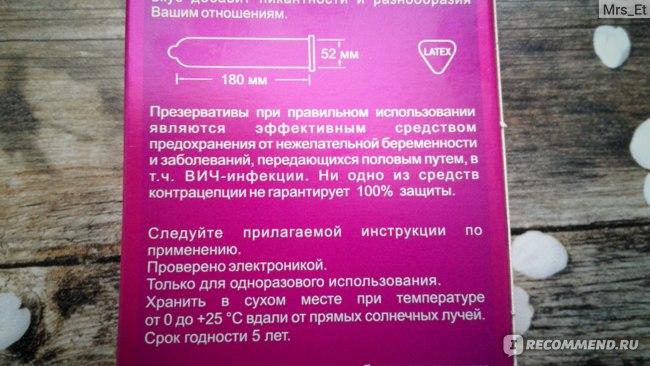 Презервативы Torex Сладкая любовь  отзывы