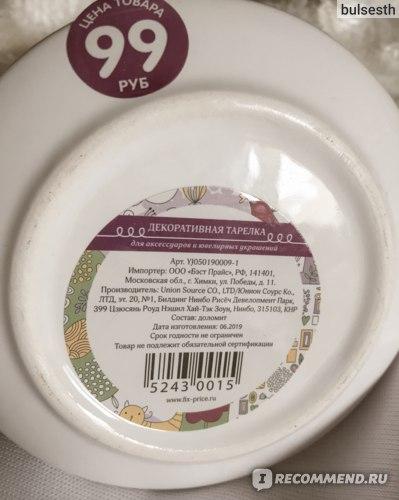 Декоративная тарелка Fix Price