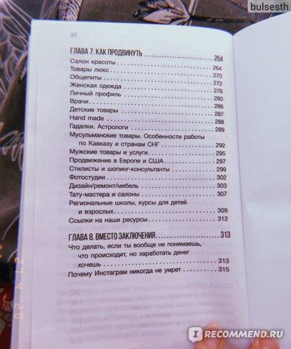 Администратор инстаграма: руководство по заработку. Кудряшов Дмитрий, Евгений Козлов