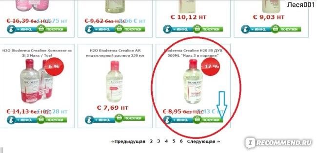 pharmashopdiscount.com фото