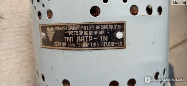 Лабораторный автотрансформатор регулировочный ЛАТР-1М. фото