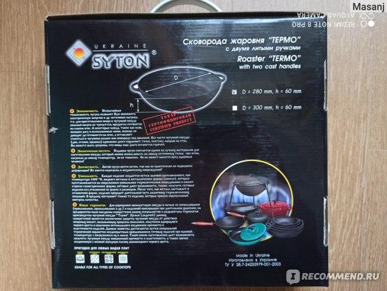 "Сковорода жаровня SYTON ""Термо"" с двумя литыми ручками фото"