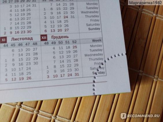 Ежедневник Brunnen недатированный АГЕНДА ГРАФО MAKE UP BBH фото